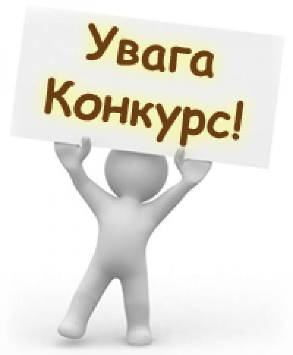Оголошення про проведення електронних торгів